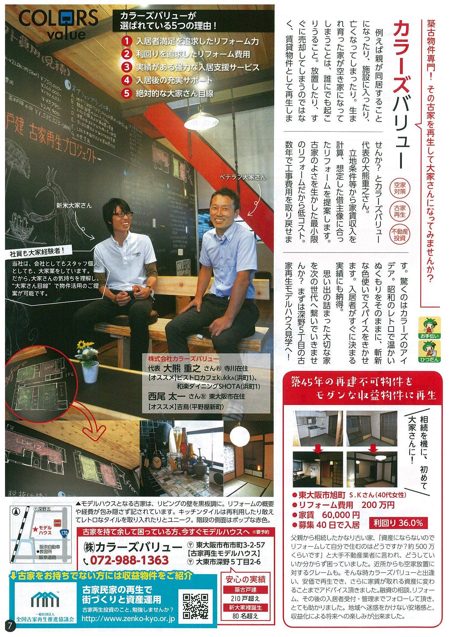 DAITO TIME(だいとうタイム) vol.26でカラーズバリューを掲載していただきました。